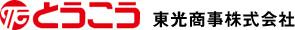 東光商事株式会社
